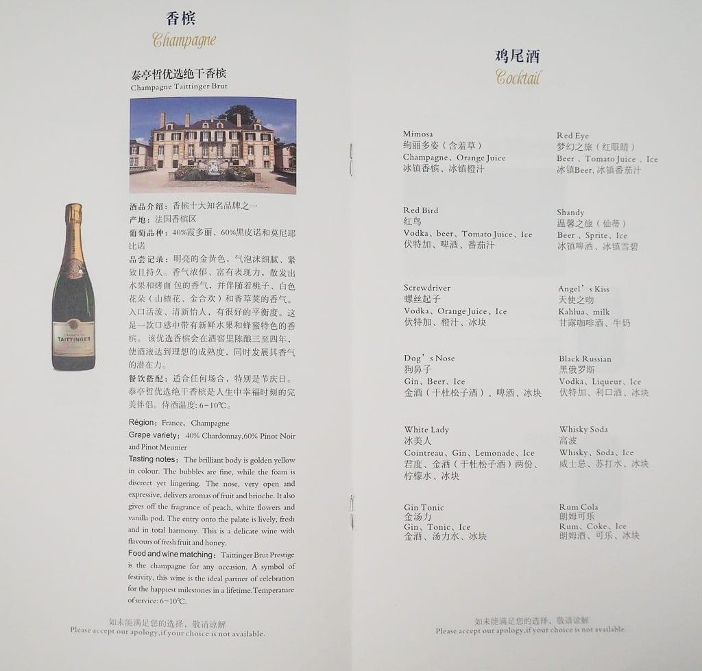 CZ A330 J 32 - REVIEW - China Southern : Business Class - A330 - Guangzhou CAN to Paris CDG