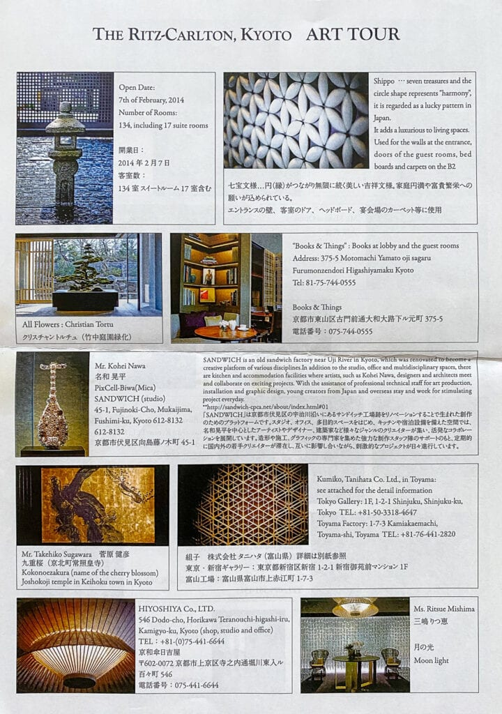 rc kyoto art tour 1 720x1024 - REVIEW - Ritz Carlton Kyoto : Deluxe Garden King