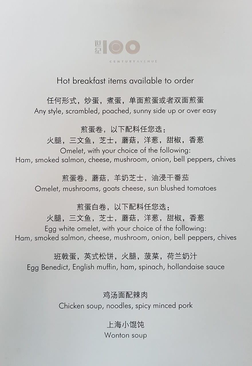 PH shanghai 107 - REVIEW - Park Hyatt Shanghai : Park Suite
