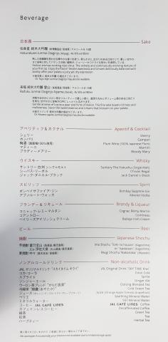 JL J sky suite III 22 640x480 - REVIEW - JAL : Business Class - B789 (Sky Suite III) - Jakarta (CGK) to Tokyo (NRT)