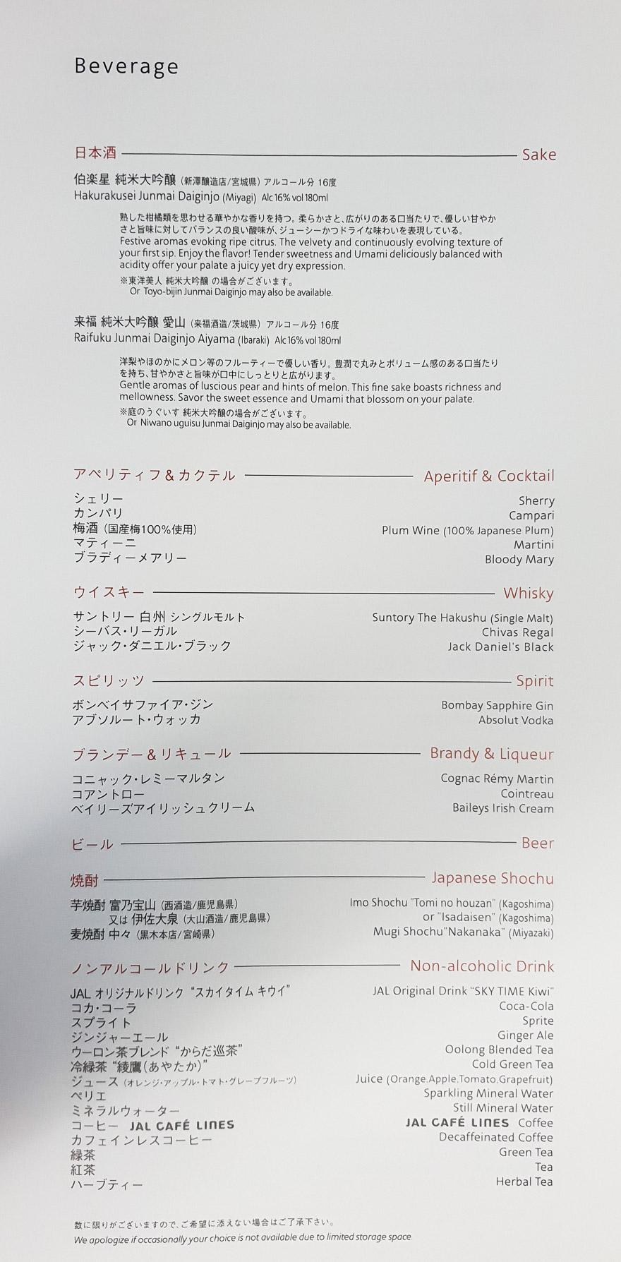 JL J sky suite III 22 - REVIEW - JAL : Business Class - B789 (Sky Suite III) - Jakarta (CGK) to Tokyo (NRT)