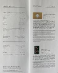 JL F Cristal etro de 2018 22 320x240 - REVIEW - JAL : First Class - B777 - Tokyo (HND) to London (LHR)